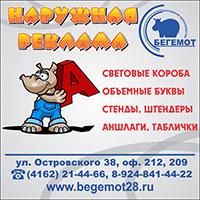 Бегемот1